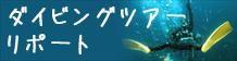 ダイビング・ログ(blog内)